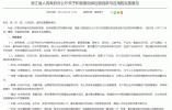 浙江要培育5个千亿级20个百亿级产业供应链