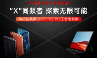 OPPO Find X2携手高通 打造全新移动体验!