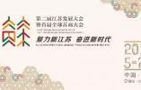 第二届江苏发展大会大幕将启!