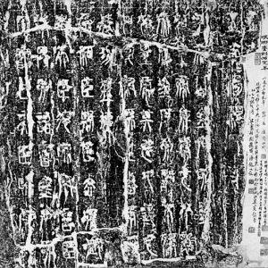 琅琊台秦刻石