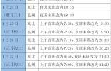 春节期间温州航区客运班期安排情况
