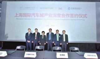 再下一城 舍弗勒与上海国际汽车城签约