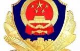 原天津公安局副局长刘金波任吉林公安厅厅长