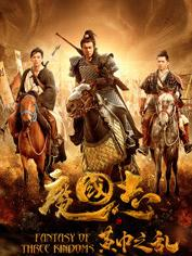 魔国志1:黄巾之乱