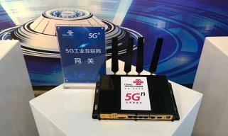 中国联通正式发布全球首个全5G工业互联网端到端应用