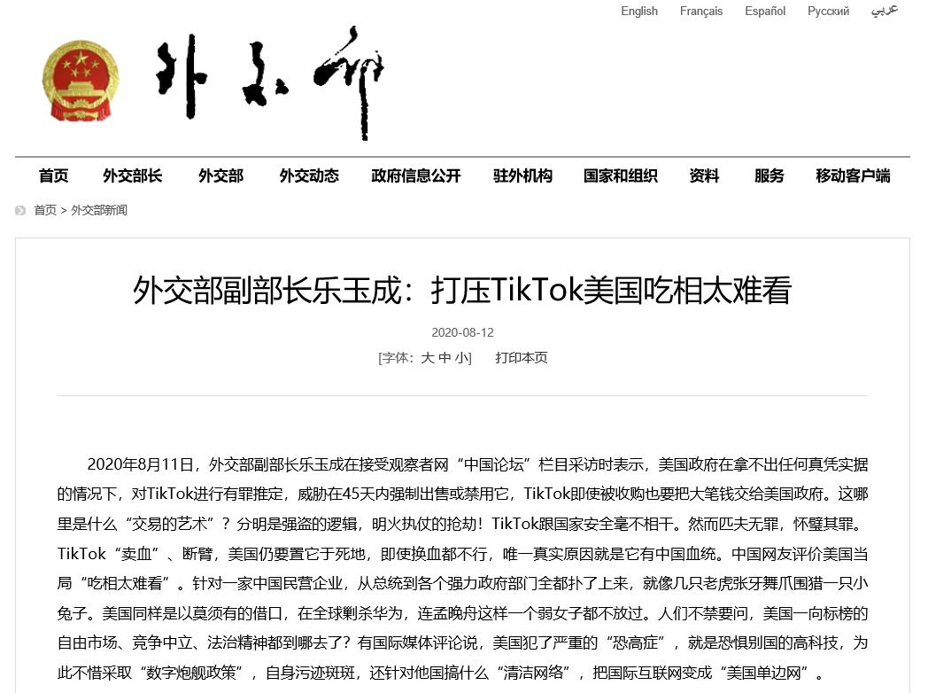 外交部副部长乐玉成:打压TikTok美国吃相太难看