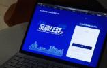 """七亿元惠企补贴""""码""""上兑 杭州""""亲清在线""""加快释放政策红利"""