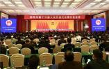 """苏州GDP迈上2万亿元新台阶,未来5年打造""""四高""""城市"""