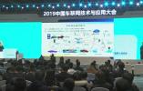 中国车联网技术与应用大会在杭召开 三辆智能公交获得全国首张商用牌照