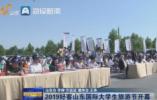 2019好客山东国际大学生旅游节开幕