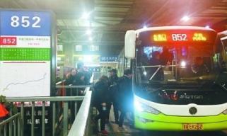 """公交车""""加班"""" 回家不再难"""