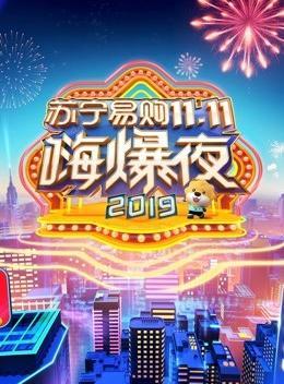2019湖南卫视11.11嗨爆夜