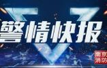 南京一公司厂房胶水储藏罐发生火灾,未造成人员伤亡