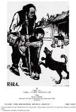朱宣咸版画《狗》