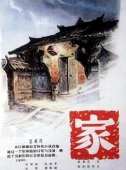 家(1956)