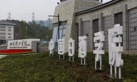 中国白酒学院开学,学生喝茅台上课?真相是……