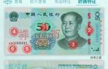 新版第五套人民币来了 四招教你识别真伪