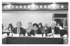 中俄立法的发展与完善国际学术研讨会举行
