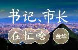 陳龍在省環保督察組督察金華市情況反饋會上強調:堅定踐行兩山理念 堅決抓好問題整改