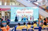 """十天线上课程不重样!南京市青少年宫举办""""六一""""嘉年华"""