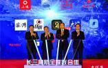 共筑强劲活跃增长极 长三角一体化发展高层论坛在芜湖举行
