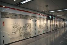 地铁1号线西兴站文化墙