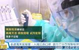 探秘!走进海关实验室:新冠病毒核酸检测,是这样做出来的