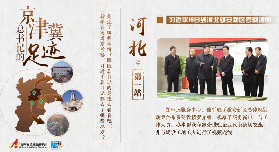 总书记的京津冀足迹