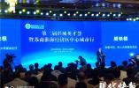 """第二届彭城英才荟暨苏商""""淮海经济区中心城市行""""活动开幕"""