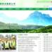 中國林業集團公司