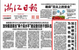 袁家军在中国(浙江)自由贸易试验区建设领导小组第五次会议上强调 加快建设以油气全产业链为特色的自贸试验区