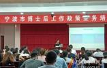 上半年宁波新增省级博士后工作站数量占全省1/4