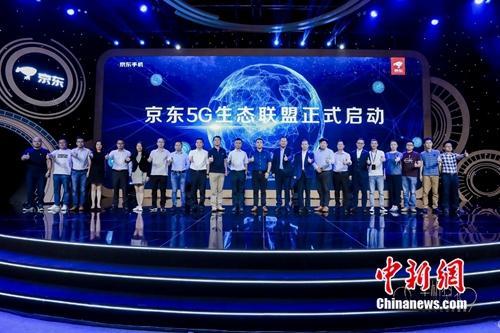 京东推5G专属服务:以旧换新,30天无忧试用
