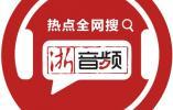 浙音频·热点全网搜丨奔驰司机维权结果来了