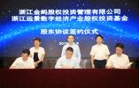 浙江合力打造数字经济投资新平台 培育繁荣数字创业新生态