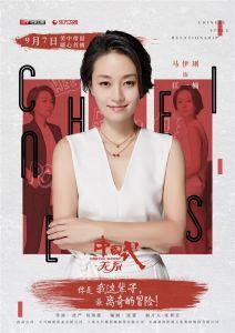 """江一楠  演员:马伊琍  江一楠是一个从无国内生活经历的女""""海归"""",在回到国内发展事业的过程中经历各种中国特有的世俗人情,她与马国梁两人跌宕的人生轨迹汇聚之处,成就了该剧强烈的戏剧冲突和人生况"""