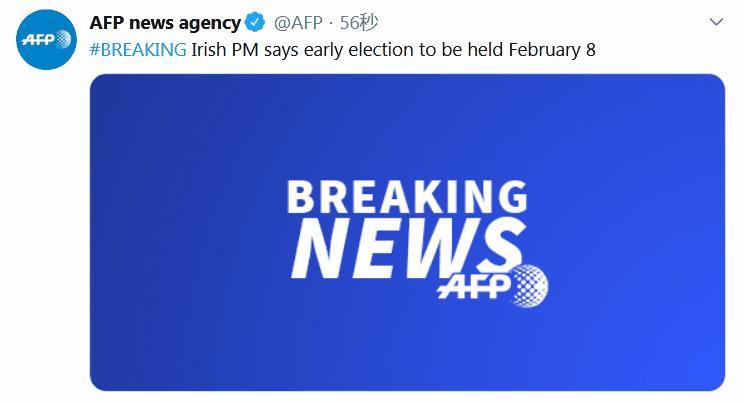 快讯!爱尔兰总理称将于2月8日举行提前大选