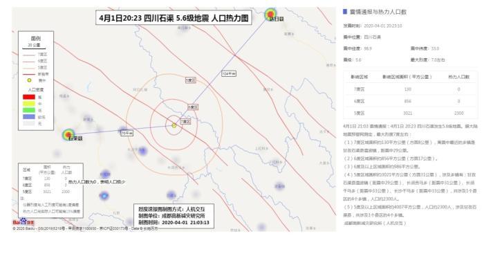 石渠县5.6级地震:四川省应急厅启动三级应急响应 工作组已赶赴震区