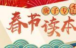 """庚子专""""鼠""""丨杭州与鼠的故事 六和塔上曾有十二只玉鼠"""