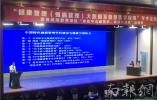 """2019年""""健康管理(慢病管理)大数据及智慧医学应用""""学术论坛成功举办"""