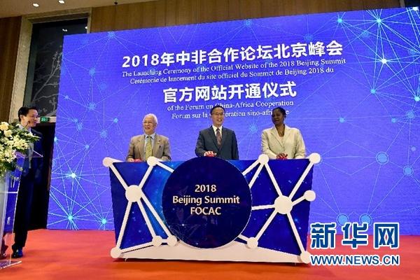 2018年8月8日,2018年中非合作论坛北京峰会官方网站开通仪式在北京举行。