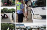嘉善惠民街道开展交通违法行为整治 扎实推进美丽城镇建设