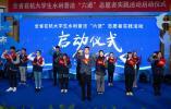 """全省在杭大学生水利普法""""六进""""志愿者实践活动启动"""