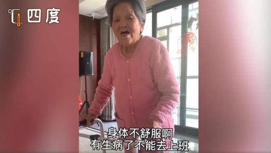 互动超暖心!90岁姥姥要上班外孙女帮请假