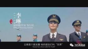云南民航最美女飞行员 要来PICK一下吗