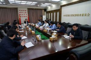 黑龙江省监察厅