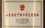 济南市教育局离退休干部处被授予山东省老干部工作先进集体称号