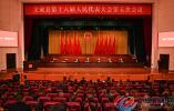 """文成县委召开县""""两会""""中共党员大会"""