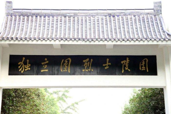 陵园牌坊题字