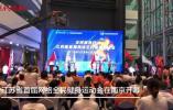 """42个项目""""云""""上等你!江苏省首届网络全民健身运动会开幕"""
